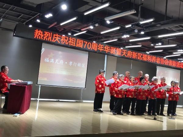 长者合唱团庆祖国70周年华诞表演