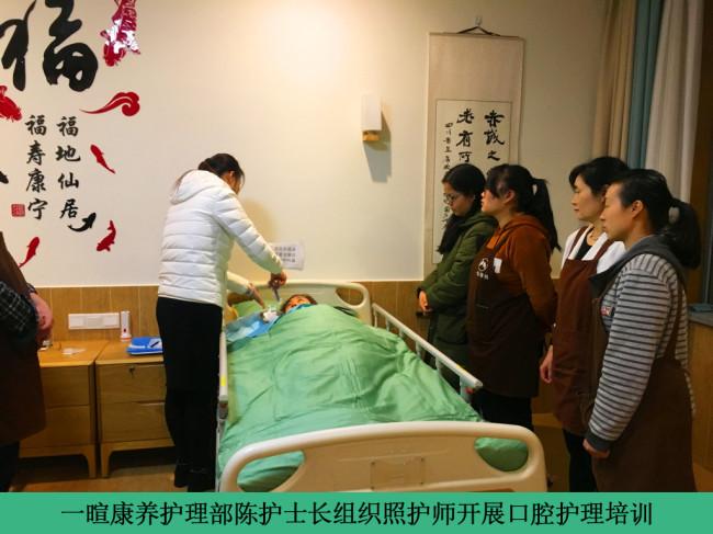 成都养老院一暄康养护理部陈护士长组织照护师开展口腔护理培训