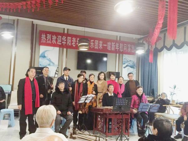 华阳老年大学乐团到成都养老院一暄康养进行新年慰问演出