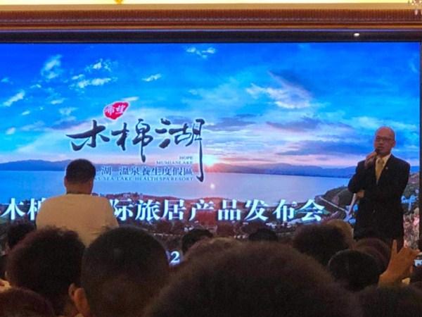 大陆希望集团文旅科技发展有限公司CEO蔡瑞源先生介绍木棉湖