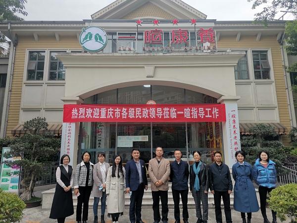 热烈欢迎重庆市各级民政领导莅临成都天府新区一暄康养南门院指导工作