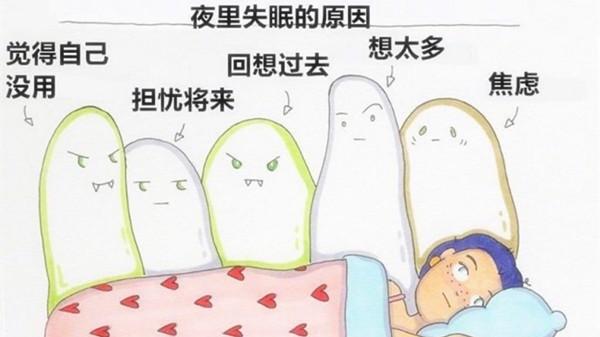 【养生】晚上睡不着怎么办(三)