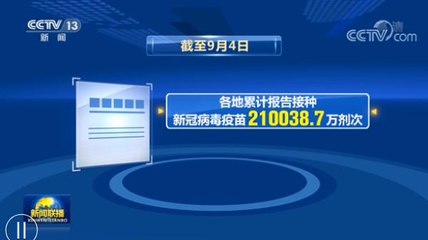 成都天府新区养老院表示:我国累计报告接种新冠病毒疫苗超过21亿剂次