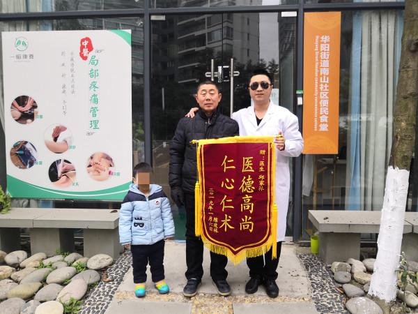 成都华阳高档养老中心一暄康养的康复理疗师又获赠一面锦旗
