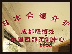 日本合德介护成都联络处中国西部实训中心