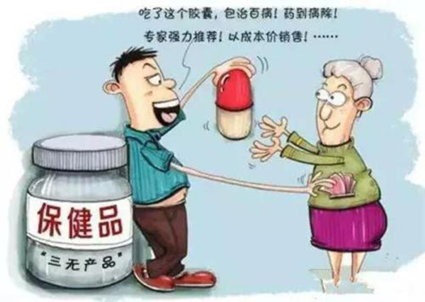 插图2 成都高端养老院一暄康养教你如何辨别真假保健品(二) (1)