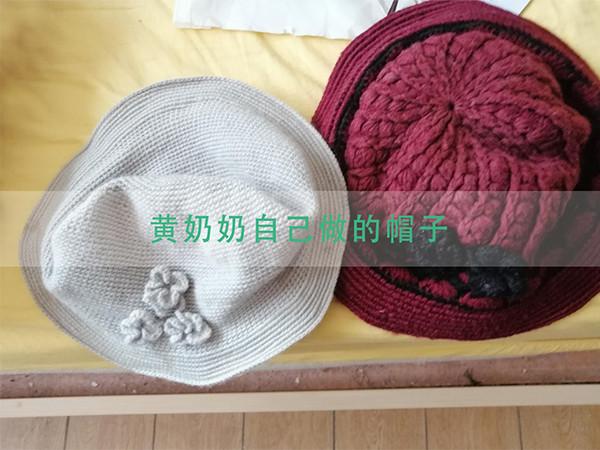 黄奶奶自己做的帽子