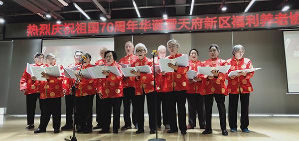 热烈庆祝祖国70周年华诞暨天府新区福利养老协会表彰活动5