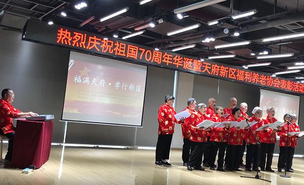 热烈庆祝祖国70周年华诞暨天府新区福利养老协会表彰活动3
