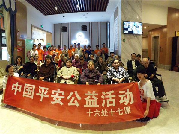 中国平安的志愿者到一暄康养慰问院内长者