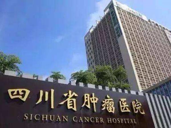 一暄医养合作单位四川省肿瘤医院