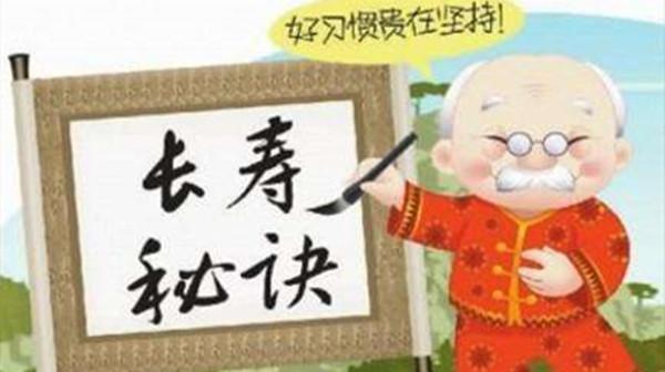 成都金牛区养老院一暄康养推荐二十五个长寿的好习惯(2)-长寿2