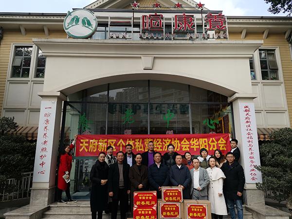 天府新区个体私营经济协会华阳分会新春慰问走进一暄康养