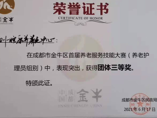 一暄康养在养老护理员组别中获得团体三等奖荣誉证书