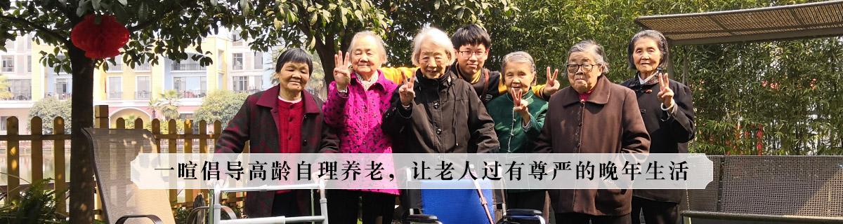 一暄倡导高龄自理养老,让 老人过有尊严的晚年生活