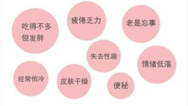 成都养老院一暄康养提醒甲减不重视会惹来各种并发症(2)-甲减3