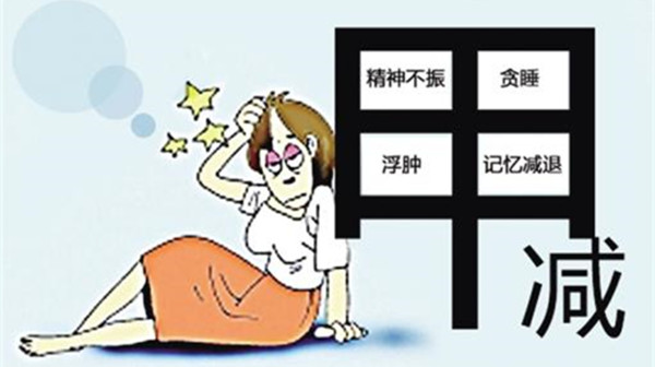 成都养老院一暄康养提醒甲减不重视会惹来各种并发症(1)-甲减3