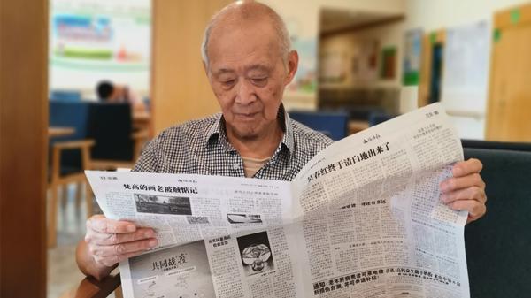 成都养老院一暄康养推荐老年人娱乐用品有哪些(1)-报纸