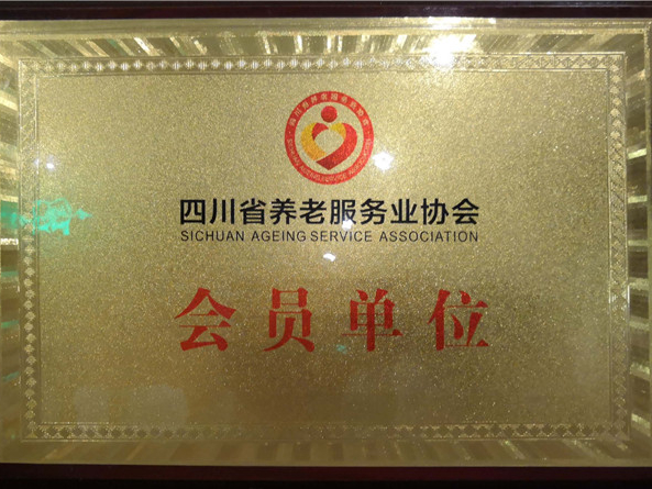 四川省养老服务业协会会员单位