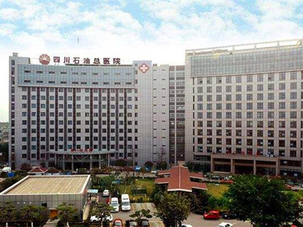 四川石油总医院