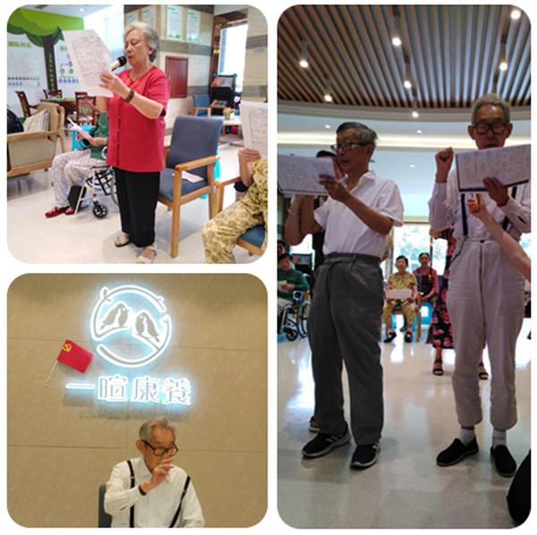 西门养老院庆建党98周年活动