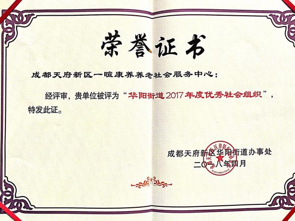 华阳街道2017年度优秀社会组织