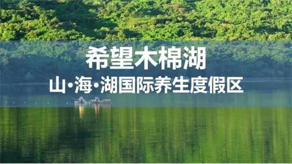 希望木棉湖山、海、湖国际养生度假区