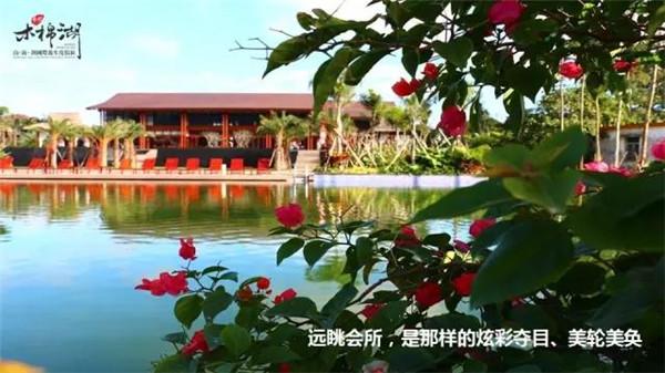 海南木棉湖会所