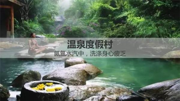 海南木棉湖温泉度假村