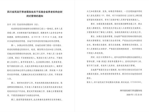 四川省养老机构的全封闭管理通知
